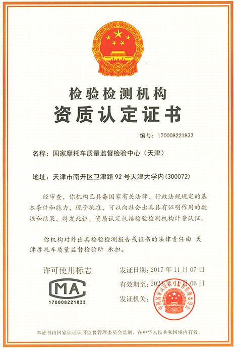 国家摩托车质量监督检验中心(天津)资质认定证书