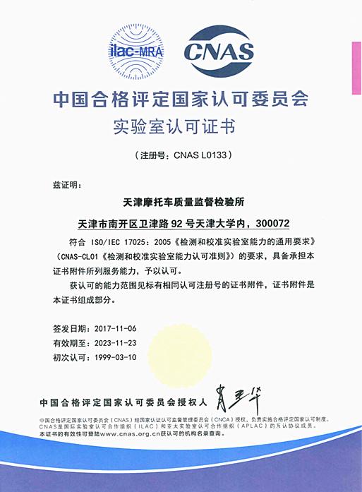 天津摩托车质量监督检验所实验室认可证书(中文)