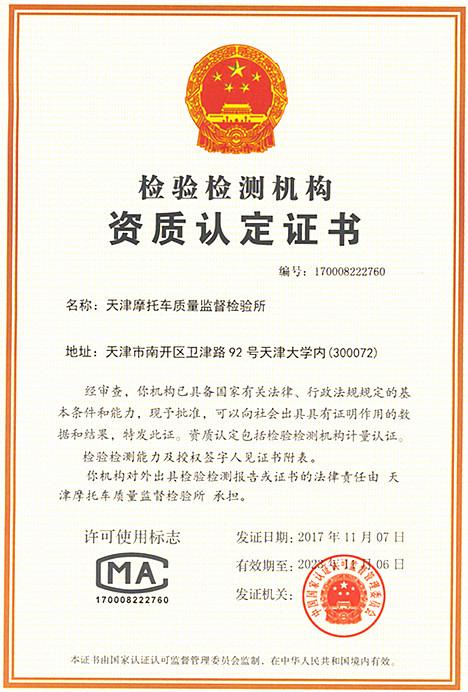天津摩托车质量监督检验所资质认定证书