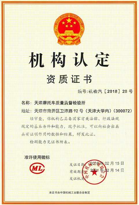 天津摩托车质量监督检验所资质证书